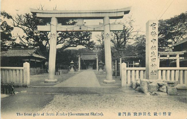 The Front Gate of Ikuta Jinsha Japan Postcard