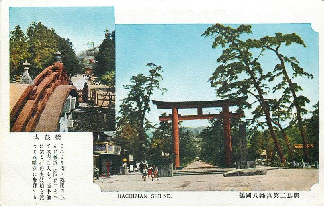 HACHIMAN SHRINE Japan Postcard