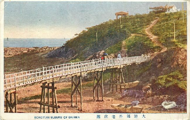 Rokotan Suburb of Dairen Japan Postcard
