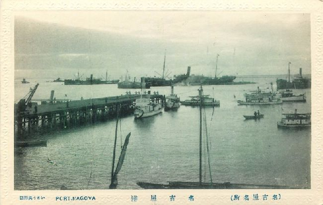 Port Nagoya Ocean View Japan Postcard