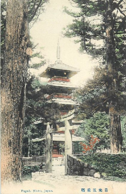 Beautiful Entrace to home in Pagoda Nikko, Japan Postcard