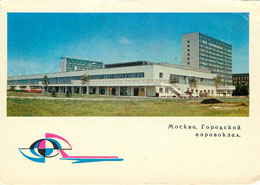 Moscow Airport Postcard Postmarked in 1972