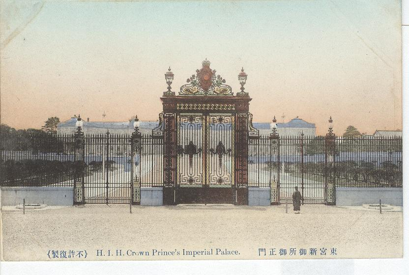 H.I.H Crown Princes Imperial Palace...Japan...1909