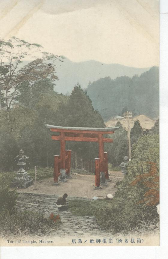 1909 Japan...Torii if Temple, Hakone