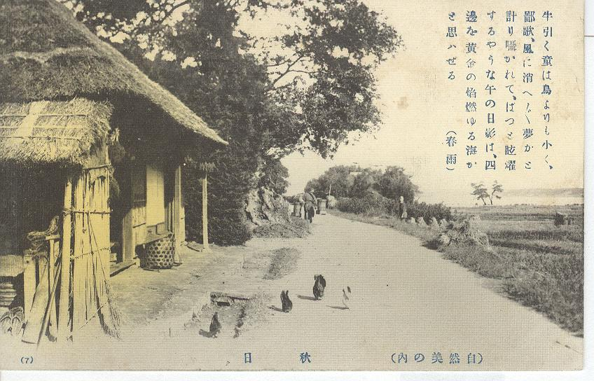 Japan Road Showing A Hut & Man Carrying Barrels