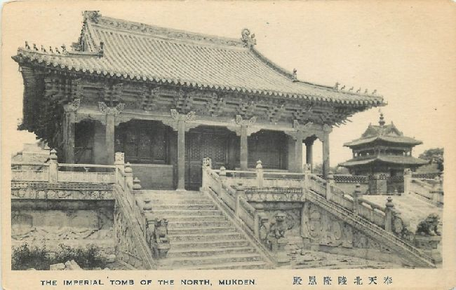 The Imperial Tomb of the North, MUKDEN Japan Postcard