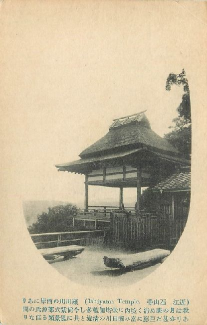 Rare Japan Postcard View of Seating area Mountain Side